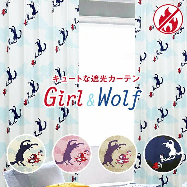 Fairytaleなデザインの遮光カーテンシリーズ「Girl&Wolf」ガールアンドウルフ 防炎加工済みAサイズ:幅100cm×丈80〜250cm×2枚組