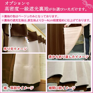 「ナチュレ」カーテンシリーズ♪ナチュラル素材にこだわったモダンなカーテンFサイズ:幅125cm・幅150cm×丈205〜250cm×2枚組(遮光裏地付有りカーテン日本製かーてんおしゃれ遮光カーテン)
