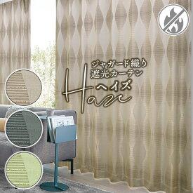ジャガードで織りなす美しいモダンデザイン遮光カーテン「Haze」ヘイズ防炎加工済み Aサイズ:幅100cm×丈80〜250cm×2枚組