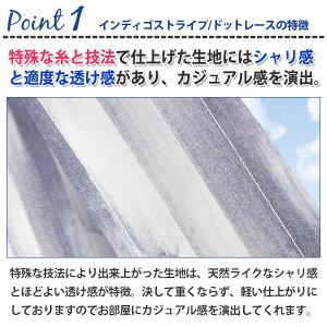 大人っぽくカジュアルに天然ライクなシャリ感インディゴデザインレースカーテン「ストライプ・ドット」Aサイズ(幅)100cm×(丈)78〜148cm×2枚組