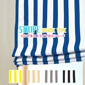 美しい発色に仕上げた「ストライプ 遮光 シェードカーテン」 全5色サイズ:幅61〜90×丈101〜150cm
