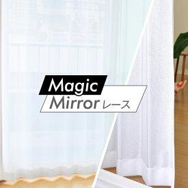 マジックミラーレースカーテン Cサイズ:幅125cm・幅150cm×丈153〜198cm×2枚組