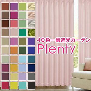 39色1級遮光カーテンプレンティのイメージ