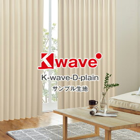 遮光カーテン 40色1級遮光防炎断熱イージーオーダーカーテン「プレンティ」サンプル簡単!採寸メジャー付き かーてん 新生活