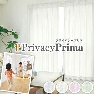 プライバシープリマミラーレースカーテンのイメージ