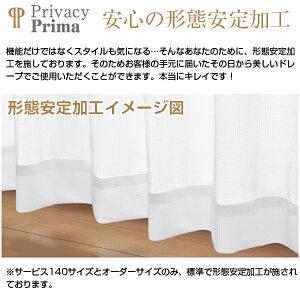 ☆レースカーテン♪プライバシープリマミラーレースカーテンサンプル簡単!採寸メジャー付き