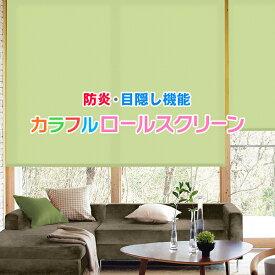 ロールスクリーン が全部で20色カラフル ロールカーテン サイズ:幅41〜80cm×丈161〜200cm 防炎ロールスクリーン