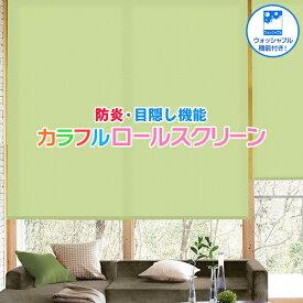「ウォッシャブルタイプ」 ロールスクリーン が全部で20色カラフル ロールカーテン サイズ:幅121〜160cm×丈161〜200cm 防炎ロールスクリーン