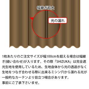 特殊加工の完全遮光生地使用カーテン「Shizuka」×昼夜目隠しミラーレースカーテンセット2枚セット