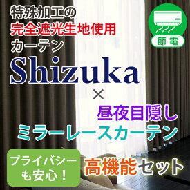 特殊加工の1級遮光カーテン Shizuka×昼夜目隠しミラーレースカーテン 高機能4枚入りカーテンセット 静2枚 レース2枚 送料無料幅100×200cm 幅100×135cm 幅100×178cm