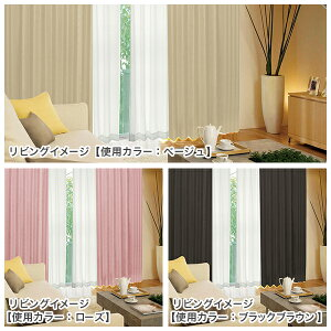 特殊加工の完全遮光生地使用カーテン「Shizuka」×昼夜目隠しミラーレースカーテンセット4枚セット静2枚レース2枚
