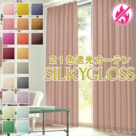 主張しすぎない光沢で大人の美しさ、さらにしっかり日差しも防ぐ。きらめく24色 遮光カーテン「シルキーグロス」2枚組Aサイズ:幅100cm×丈80〜250cm×2枚組 防炎 (カーテン 色 小 窓 )