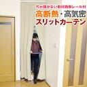 【1111円OFFクーポンセール!】11/10 0:00 〜 11/12 23:59リビング階段や間仕切りに「高断熱・高密度スリットカーテン…