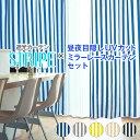 カーテン 4枚セット 「ストライプ遮光カーテンとミラーレースカーテンのお得なセット」幅100cm×丈135・178・200cm×4枚組(遮光カーテン/柄/柄物/...