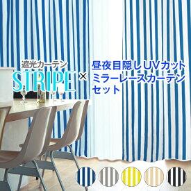カーテン 4枚セット 「ストライプ遮光カーテンとミラーレースカーテンのお得なセット」幅100cm×丈135・178・200cm×4枚組(遮光カーテン/柄/柄物/ストライプ/洗える/遮熱/) 送料無料