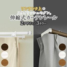 ワンランク上のスタイリッシュモダン「伸縮カーテンレール」 1.2〜2.0mサイズ ダブルタイプ