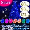 【送料無料】【クリスマスツリー】 60cm・90cm・120cmLEDファイバーツリー(ミニ クリスマス ツリー クリスマス雑貨 ク…