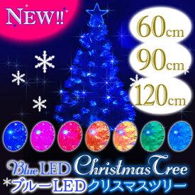 【送料無料】【クリスマスツリー】 60cm・90cm・120cmLEDファイバーツリー(ミニ クリスマス ツリー クリスマス雑貨 クリスマス用品 飾り 装飾 ファイバー LED 電飾 イルミネーション)