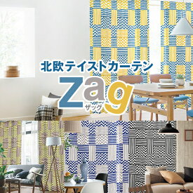 コットン素材にジグザグ柄が新鮮な北欧テイストカーテン「Zag」ザッグ Aサイズ:幅100cm×丈80〜250cm×2枚組( 北欧 )