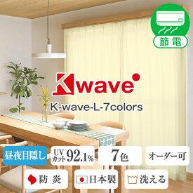 【777円OFF】ハッピークーポンセール 10/30 0:00 〜 23:59ミラーレースカーテン 防炎「7色K-wave-L-7colors」 幅30〜300cm×丈80〜300cm 1枚入り・2枚組からお選びいただけます