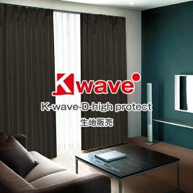 カーテン 防音 「K-wave-D-high protect」2枚入 遮光カーテン 防音カーテン