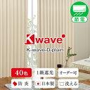 カーテンくれない カーテン 遮光 断熱 遮光カーテン オーダー 形態安定 防炎 UVカット 1級 遮熱 断熱 遮光1級 オーダ…