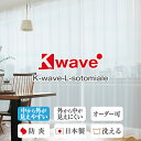 Day by Day クーポンセール 2/23 0:00 〜 2/25 23:59レースカーテン「K-wave-L-sotomiale」 幅30〜300cm×丈80〜300cm…