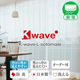 【最大3939円OFF】秋の衣替えクーポンセール 9/20 0:00〜9/26 9:59マジックミラー効果レースカーテン「K-wave-L-sotomiale」 幅30〜300cm×丈80〜300cm 1枚入り・2枚組からお選びいただけます