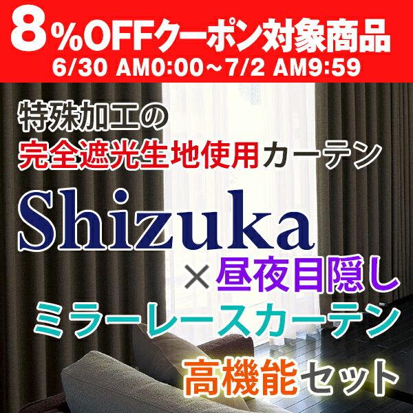 特殊加工の1級遮光カーテン Shizuka×昼夜目隠しミラーレースカーテン 高機能4枚入りカーテンセット 静2枚 レース2枚 送料無料幅100×200cm 幅100×135cm 幅100×178cm( 遮光カーテン 4枚組 )