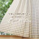 リトアニア産の上質リネンカーテン 麻カーテン「Royal Asa Fine」ロイヤルアサファイン サイズ:〜幅100cm×〜丈150cm…