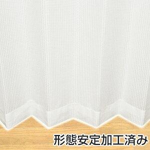 レースカーテン「困った時はこれ一枚」レースカーテン2枚組(遮熱レースカーテン・ミラーレースカーテン)curtain