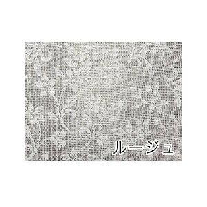 目隠し!ミラーレースカーテン「住人十色」花の小径サイズ:幅〜100cm×丈〜150cm×1枚(遮熱・断熱カーテン)
