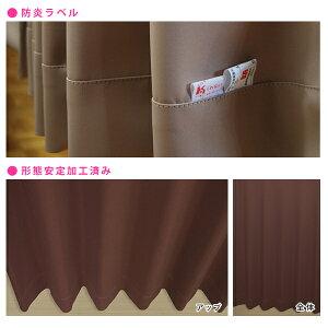 大人め遮光カーテン「シルキーグロス」とレースカーテン「ソルベ」のお買い得セットサイズ:〜幅100cm×〜丈150cmカーテン×1枚レース×1枚