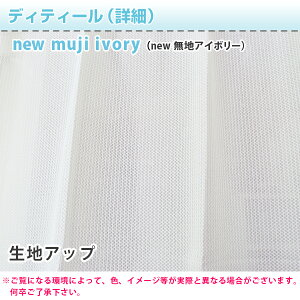 (消臭ミラーレースカーテン)「吊るピカ君」サイズ:〜100(幅)cm×〜100(丈)cm×1枚節電カ-テン日本製
