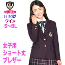 KURI-ORI★クリオリ女子用ショートジャケットKRJK-STブレザー5ワイン【日本製】【送料無料】制服 スクールブレザー耐久性とデザインに…