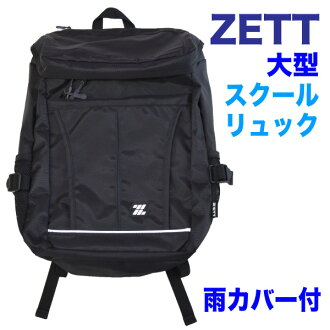 2430004 school backpack with rain cover