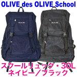 【OLIVEdesOLIVESchool】キルティングデイパック30L2K300013スクールリュック通学カバン紺ネイビー/黒ブラック