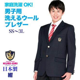 KURI-ORI Seifuku KRBJK-CYN1 Wool-blended Cyclone Magic blazer jacket for boys, MB・LB・LLB, Navy blue