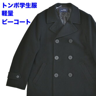 Only in TOMBOW dragonfly school uniform man and woman combined use school pea coat black size M, it is 18P1000 Teijin Aero capsule lining