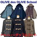 【OLIVE des OLIVE School】女子用ダブルフェイスダッフルコート3色展開 紺・グレー・ブラウンスリムデザイン ファスナー付きサイズS…