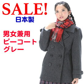 【SALE!!】【日本製】KURI-ORI★クリオリ男女兼用 オリジナルメリノウール スクール ピーコートグレー サイズLのみ! 9KRCT-P-G