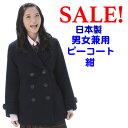 【SALE!!】KURI-ORI★クリオリオリジナルメリノウール スクール ピーコート紺 KRCT-P 男女兼用 SS【日本製】【セール!】SSは身長145…