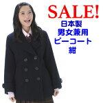 【送料無料】【日本製】KURI-ORI★クリオリ女子用オリジナルメリノウールピーコート紺・グレー