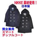 【SALE!】KURI-ORI クリオリ 男女兼用 スマートスクールダッフルコート紺 M、LL、3Lのみ! SWCT-DNIKKE製布地使用!【日本製】【セ…