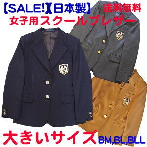 【KURI-ORI】クリオリ女子用ジャケット紺・グレー・キャメル
