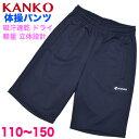 KANKO紺無地体操パンツ・フリージーハーフパンツキッズサイズ110・120・130・140・150【日本製】小学生の体育着に!カンコー学生服の体…