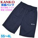 KANKO紺無地体操パンツ・フリージーハーフパンツサイズSS・S・M・L・LL・3L・4L【日本製】小学生・中高生の体育着に!カンコー学生服の…