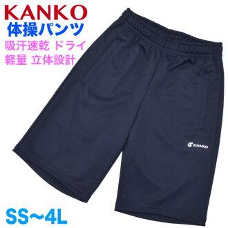 KANKO dark blue plain fabric exercises underwear free-lance G half underwear kids size 110.120.130.140.150 primary schoolchild! Gym suit of the perception Coe school uniform