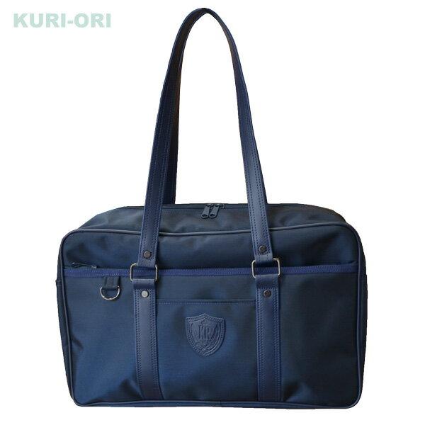 KURI-ORI★クリオリ オリジナルエンブレム付きスクールバッグ 紺人気の持ち手合皮タイプ! KRBG12【日本製】