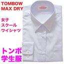 【TOMBOW トンボ学生服】MAX DRY・女子用長袖カッターワイシャツスクールシャツ速乾・抗菌防臭・形態安定標準白サイズ豊富!SS〜BEL【…